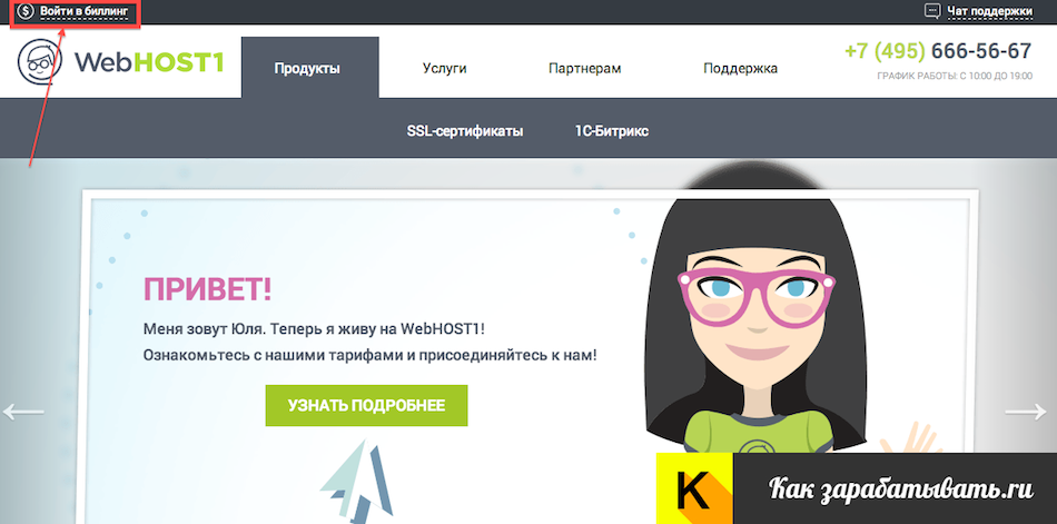 hosting i domen 1