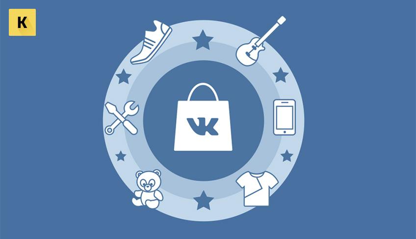 1849339c792 Как открыть интернет-магазин ВКонтакте с нуля