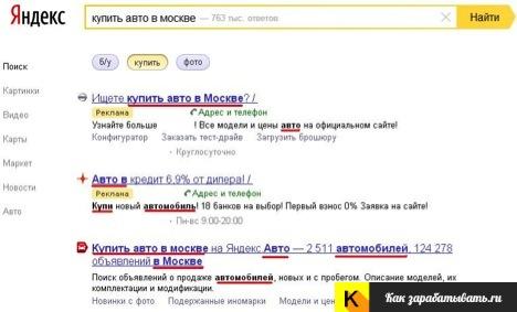 obyavlenie-dlya-kontekstnoi-reklami