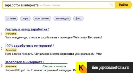 poiskovaya-reklama 2