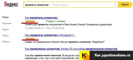 poiskovaya-reklama