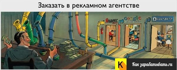 Настройка контекстной рекламы в агентстве