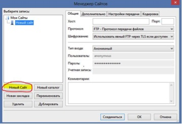 FileZilla ftp клиент