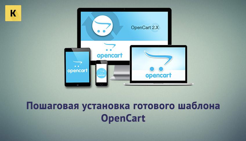Установка шаблона на OpenCart