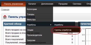 dobavlenie_tovara_opencart_17