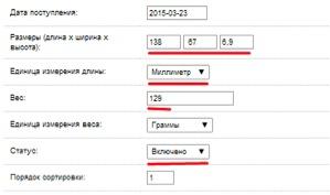 dobavlenie_tovara_opencart_26