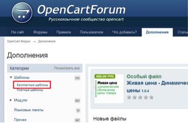 Шаблон opencart