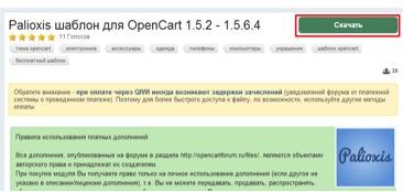 Скачать шаблон opencart