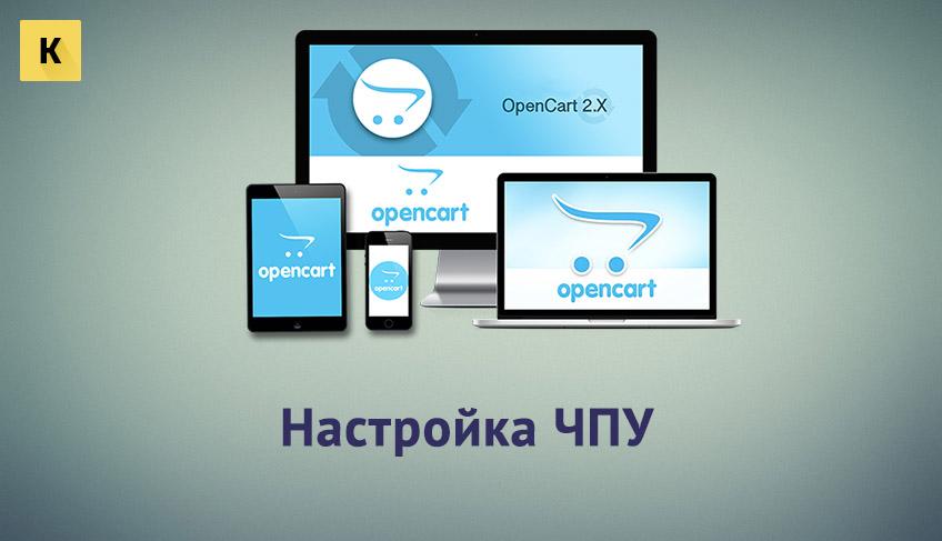 Настройка ЧПУ в OpenCart
