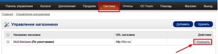 Настройка ЧПУ для OpenCart