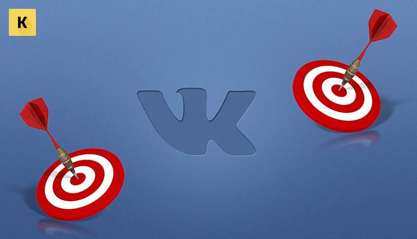 Настройка таргетированной рекламы Вконтакте