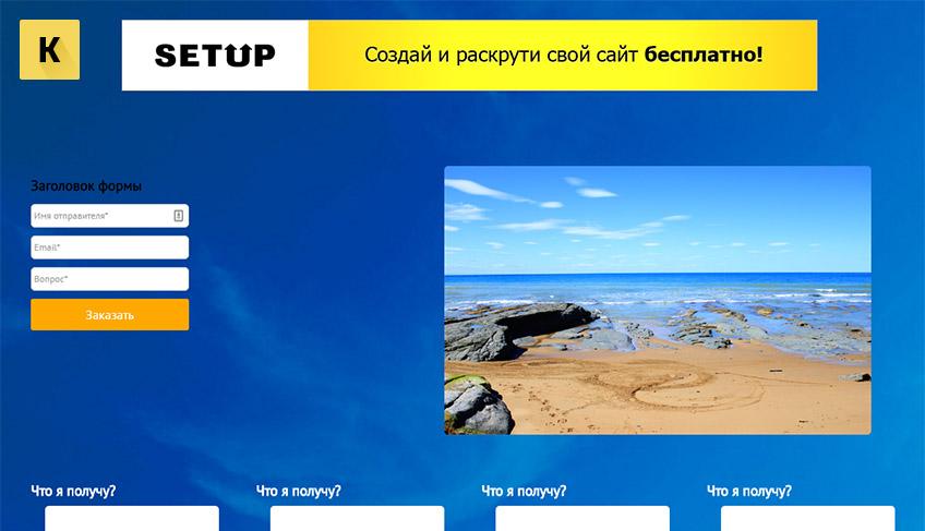 Создать сайт на Setup.ru