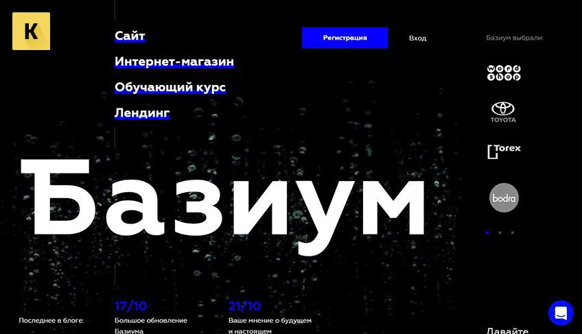 Бесплатное создание сайта в Базиуме