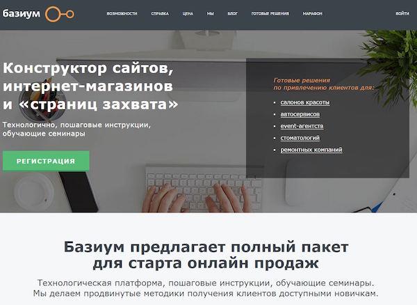 Создать сайт самому