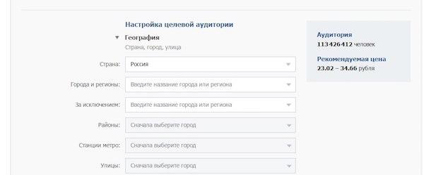 стоимость таргетированной рекламы вконтакте