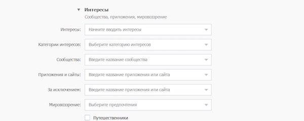 как сделать таргетированную рекламу вконтакте
