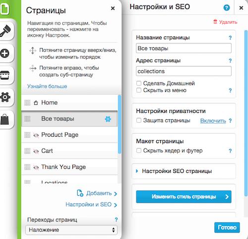 создать интернет магазин ru