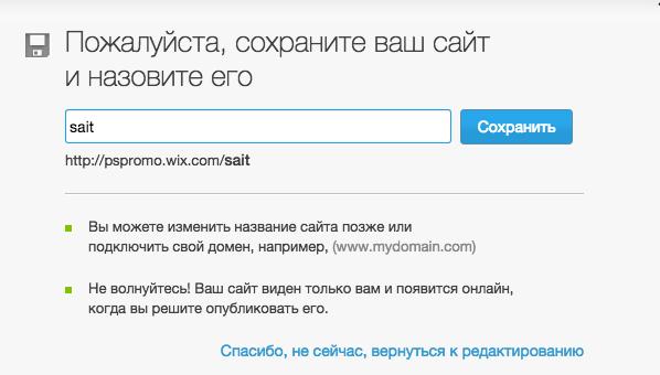 создать интернет магазин с доменом ru