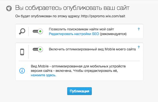 создать интернет магазин бесплатно с доменом ru