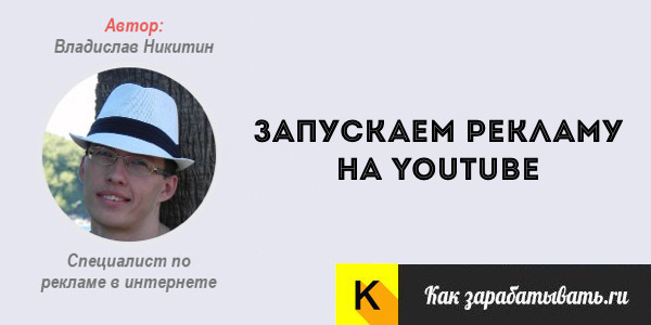 Как сделать рекламу на Ютубе