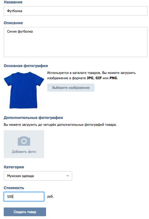 Каталог товаров в Вконтакте