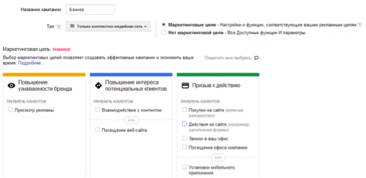 форматы баннеров google adwords