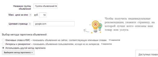 требования к баннерам google adwords