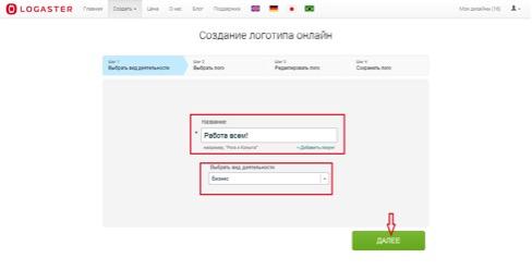 создать логотип компании онлайн бесплатно на русском