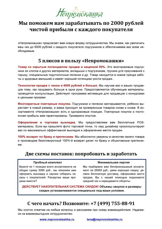 Коммерческое предложение каталога недвижимости саратов авито купить коммерческую недвижимость в
