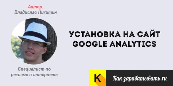 Как добавить сайт в гугл аналитикс