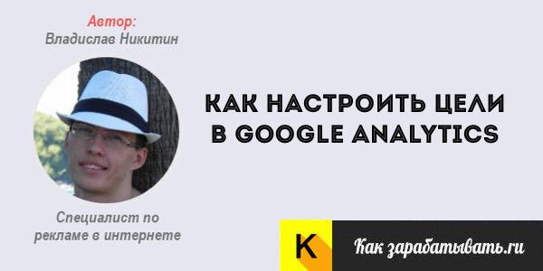 Настройка целей google analytics