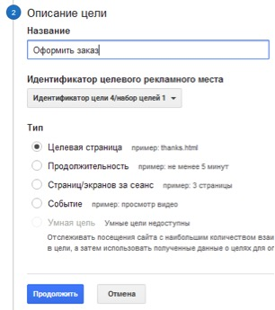 google analytics цели