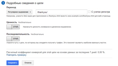 настроить цель в google analytics