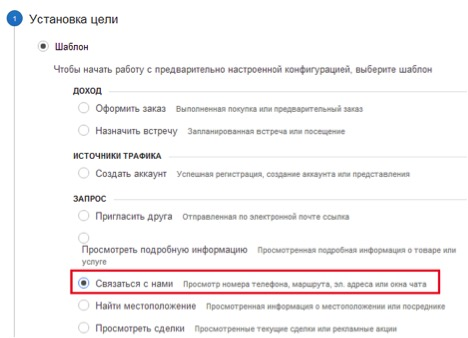 цель на кнопку google analytics