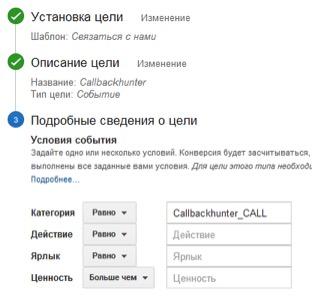 установка целей google analytics