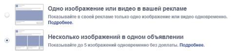 контекстная реклама facebook