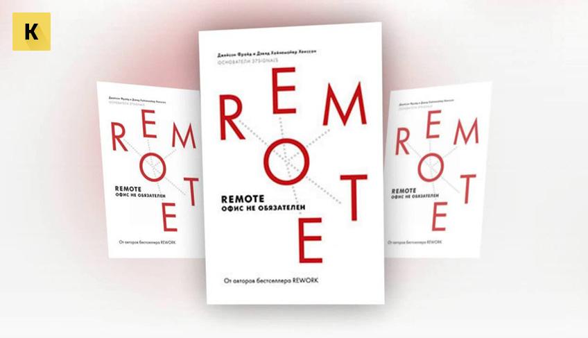 """Книга """"Remote. Офис не обязателен"""""""