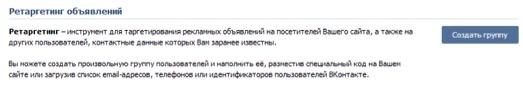 группа ретаргетинга вконтакте