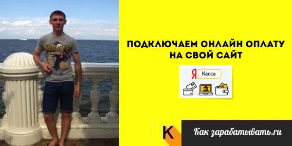 Yandex касса расчетный счет | Денежный портал Москвы и области про вклады и кредиты