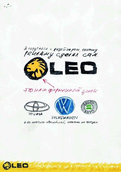 Реклама ЛЕО