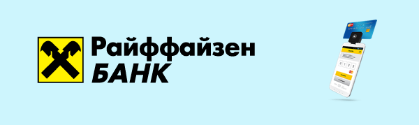 Мобильный эквайринг Райффайзенбанк