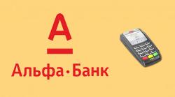 Торговый эквайринг Альфа банк
