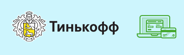 Интернет-эквайринг Тинькофф тарифы
