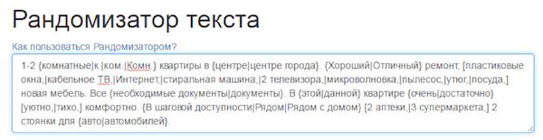 Рандомизатор текста