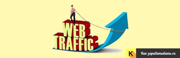 Трафик в интернете