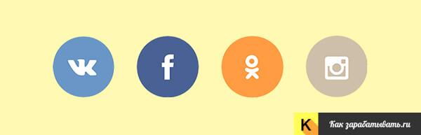 Интернет-маркетинг в социальных сетях