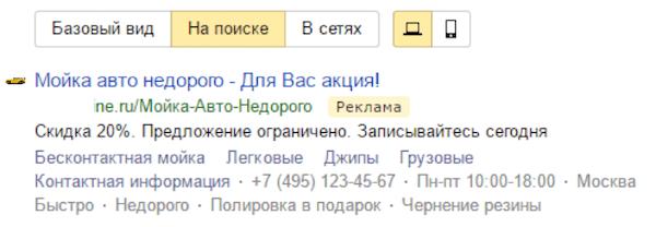 Готовое объявление Яндекс Директ