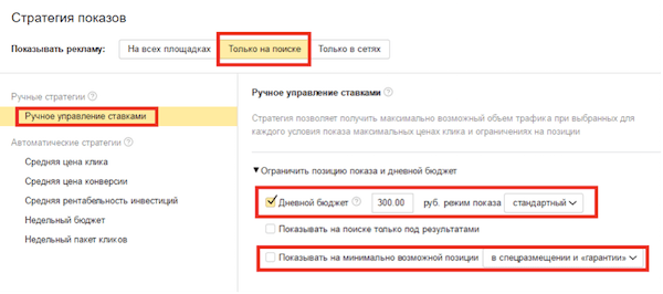 Реклама на поиске Яндекс Директ