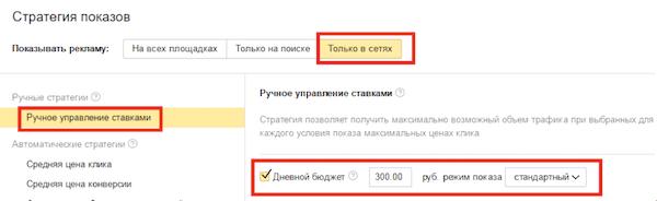 2e3c9ebae2ca Как настроить Яндекс Директ правильно - пошаговая инструкция