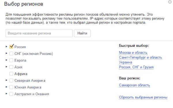 Регион показа Яндекс Директ